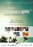 하나울림,북한동포,자선음악회