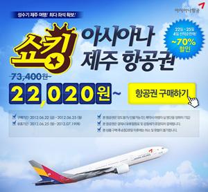 11번가, 정가 대비 최대 70% 저렴한 '쇼킹 항공권' 내놔