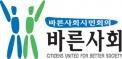 바른사회시민회의 로고