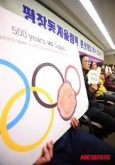 15.3.12 프레스센터 평창올림픽 분산개최 기자회견