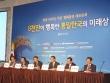민주평통 평화통일 대토론회
