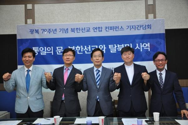 북한선교 연합 컨퍼런스