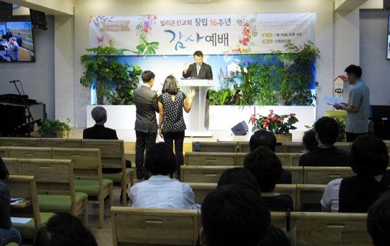 빌리온선교회 16주년 감사 예배