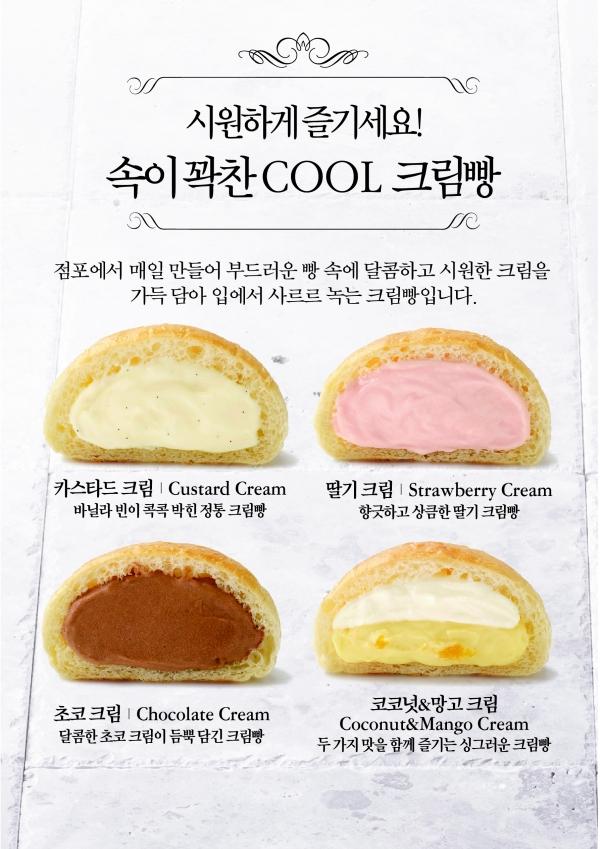 ▲쿨 크림빵 5종/ 사진=SPC그룹 제공