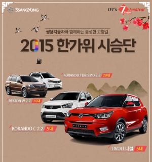 쌍용차, 유로6 라인업 출시 기념 한가위 시승단