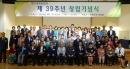 한국생명의전화 제39주년 창립기념식
