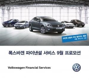 폭스바겐 파이낸셜 서비스 9월 프로모션