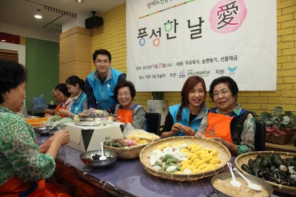 ▲SPC그룹 임직원들이 23일 서울시 서초구 양재노인종합복지관에서 어르신들과 함께 송편을 빚고 있다.(사진제공=SPC그룹)
