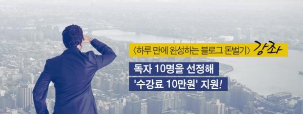 기독일보 이벤트 블로그 돈벌기 강좌