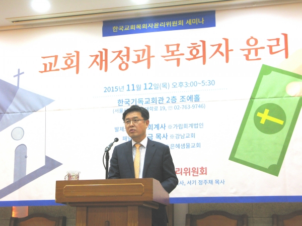 한국교회목회자윤리위원회 이천화 회계사 교회재정
