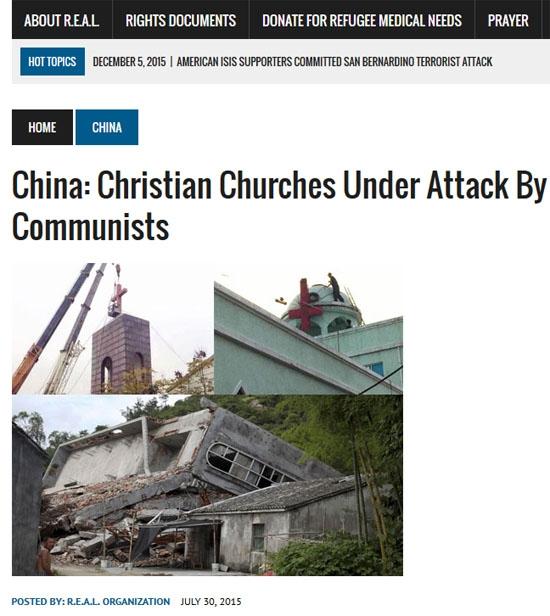 중국교회 철거 및 십자가 철거