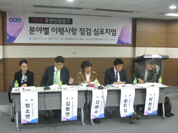 17일 '제5회 유엔인권권고 분야별 이행사항 점검 심포지엄'가 대한변호사협회 주최로 대한변협회관에서 열렸다.