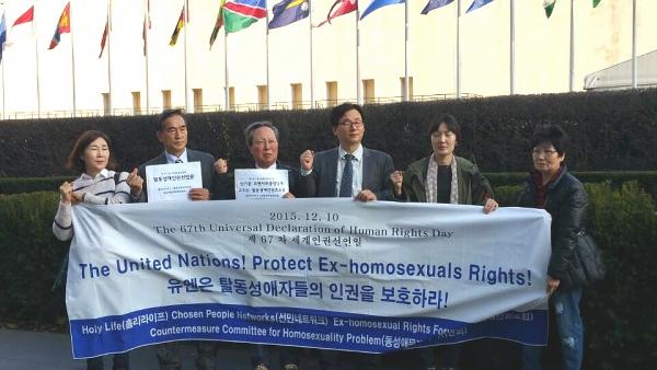 제67차 세계인권선언일을 맞이해 탈동성애인권포럼 회원들이 유엔본부를 찾아