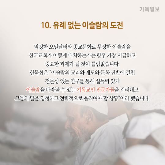 한국기독교언론포럼 한국기독교목회자협의회 한목협