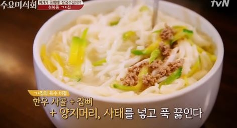 성북동 국시집