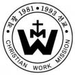 한국기독교직장선교연합회 로고