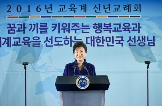 박근혜 대통령 교육계 신년교례회
