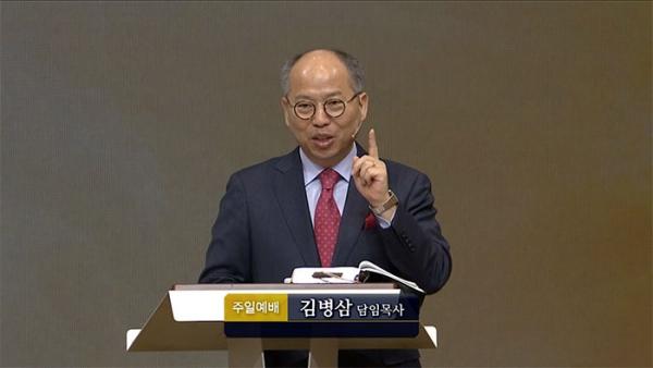 만나교회 주일예배 김병삼 목사