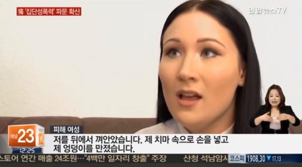 독일 집단 성폭행, 독일 쾰른 집단 성폭행 피해 여성, 연합뉴스TV 영상 캡처.