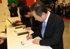 박용만 대한상의 회장(오른쪽 첫번째)이 민생구하기 입법촉구 천만 서명 운동에 서명을 하고 있다.