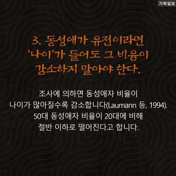 동성애 선천 유전 길원평