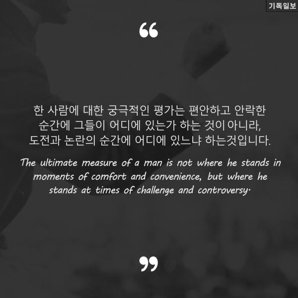 [CARD묵상] 마틴 루터 킹 목사의 '명언' 15가지