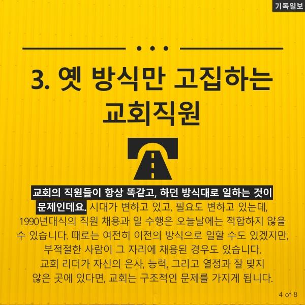 [CARD뉴스] 교회성장 막는 '내부 장애물' 7가지