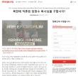 임현수 목사 송환 촉구 온라인 서명 운동 페이지 캡춰