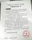 동성애자인 쑨원린 씨가 동성결혼 합법 여부를 가리는 소송 관련 서류들을 웨이보에 올리고 자신의 지지를 호소하고 있다.