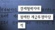 개성공단 관련 북한 내부문건