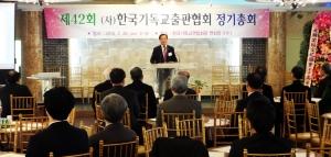 한국기독교출판협회