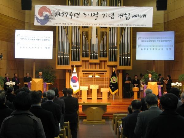 NCCK가 1일 낮 아현감리교회에서 '제97주년 3.1절 기념 연합예배'를 드렸다.