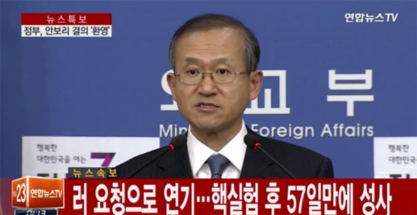 임성남 외교부 장관 직무대리
