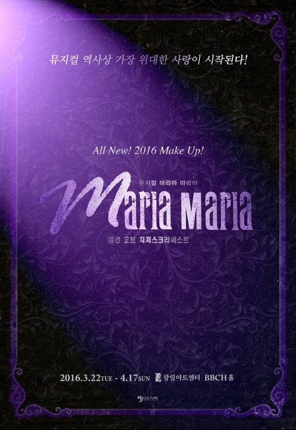 마리아마리아