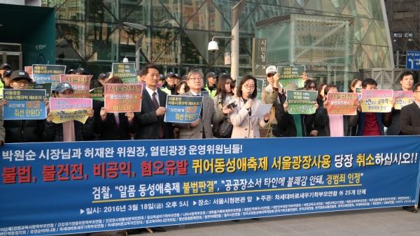 차세대바로세우기학부모연합 外 25개 시민단체들이 18일 오후 5시, 서울시청 본관 앞에서 '서울광장 동성애축제 반대 긴급 기자회견'을 열고
