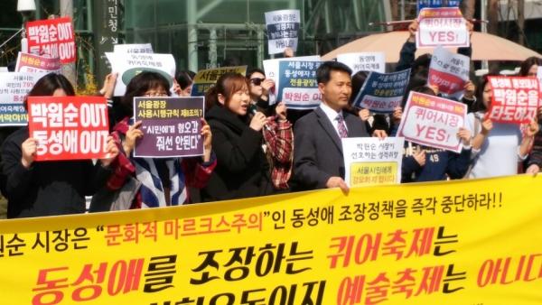 건사연이 28일 낮 서울시청 앞에서 퀴어축제 서울광장 사용 반대 기자회견을 열었다.