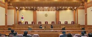 헌법재판소 대심판정