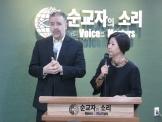 '한국순교자의소리'(CEO 에릭 폴리 목사, 회장 폴리 현숙 박사)