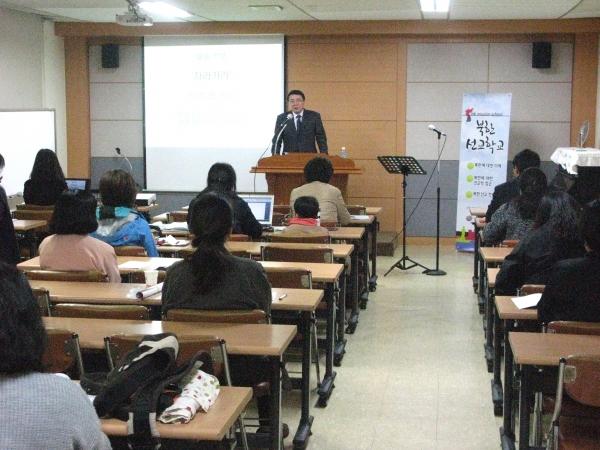 오픈도어선교회 '2016북한선교학교'가 4일 한국교회100주년기념관에서 첫 강연을 시작했다.