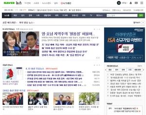 네이버뉴스