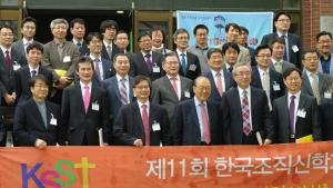 제11회 한국조직신학회 전국대회