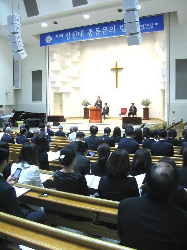 제1회 장신대 총동문의 밤 행사가 소망교회에서 열렸다.
