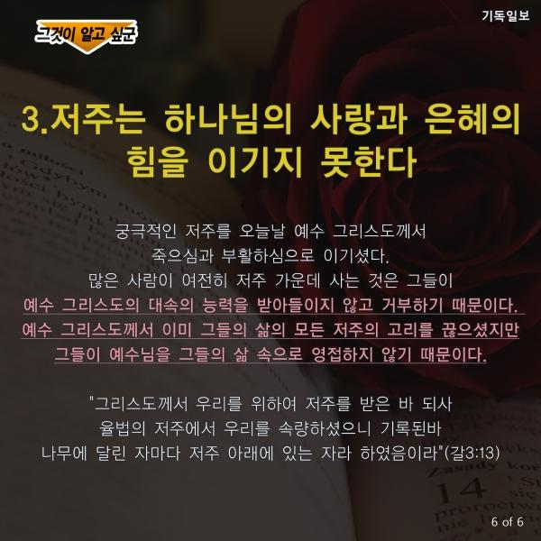 [CARD] 성경에서 말하는 '저주의 의미' 3가지