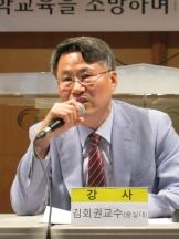 숭실대 김회권 교수