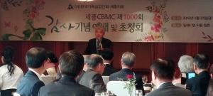 세종CBMC 1000회 감사기념예배
