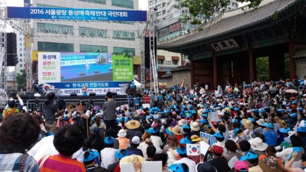 11일 대한문 앞에서 열린 '2016 서울광장 동성애 퀴어축제반대 국민대회'에 참여한 인파들.