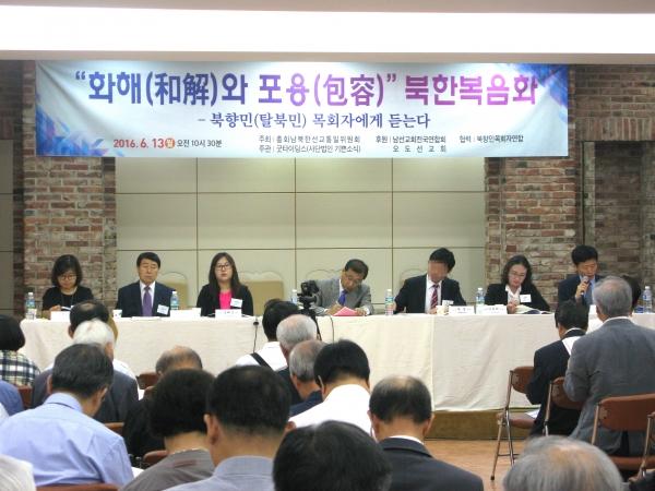 예장통합 남북한선교통일위원회와 굿타이딩스가 함께 개최한 통일 심포지움에서 여성 탈북민 사역자들이 발표해 이목을 끌었다.