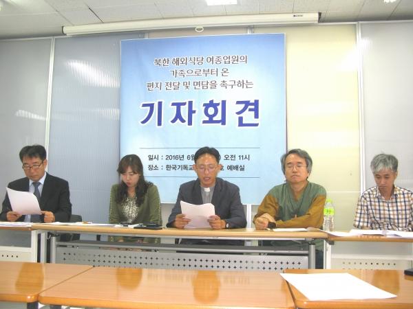 기자회견에 임하고 있는 인권센터 관계자들. 왼쪽부터 정진우 목사, 조은화 목사, 김영균 신부, 김성복 목사, 신승민 목사.