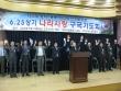 기독교기도운동본부가 24일 국회의원회관에서 '6.25 상기 66주년 맞이 나라사랑 구국기도회'를 개최한 가운데, 참석자들이 만세삼창을 외치고 있다.