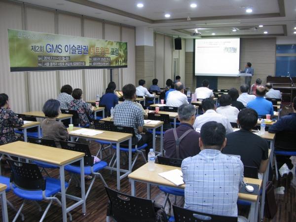 11일과 12일 양일간 삼광교회에서는 GMS 이슬람 포럼이 열려 이슬람권 선교사들의 경험과 지혜가 공유됐다.
